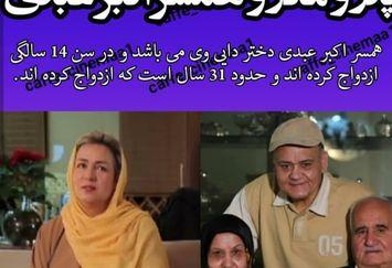 عکس خانواده خوب اکبر عبدی