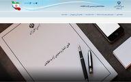 عملکرد دستگاههای دولتی در سامانه دسترسی آزاد به اطلاعات اعلام شد