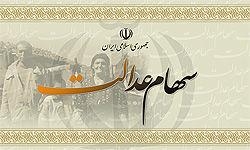 قیمت سهام عدالت امروز 29 مهر ماه