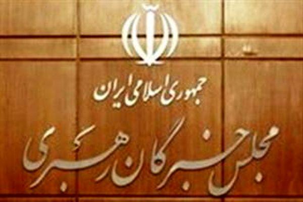 اعلام زمان برگزاری جلسه هیات رئیسه مجلس خبرگان