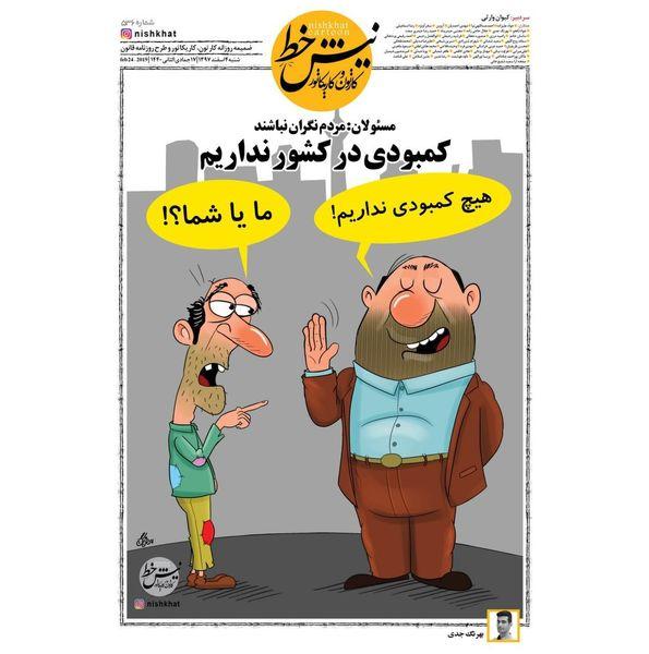 کاریکاتور:مردم نگران مسئولان نباشند!