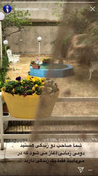 تصاویری از حیاط ویلا احسان علیخانی