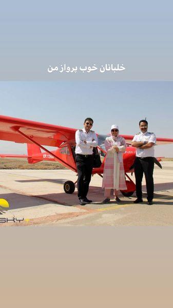 خلبان های شخصی فاطمه گودرزی + عکس