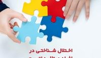اختلال شناختی در افراد مبتلا به اتیسم