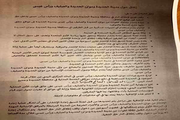 مفاد توافق میان گروههای یمنی درباره الحدیده