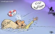 کاریکاتور:عیدی یک میلیون تومانی کارمندان!