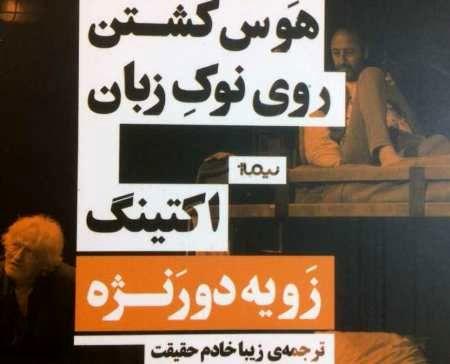 «هوس کشتن روی نوک زبان» به بازار کتاب عرضه شد