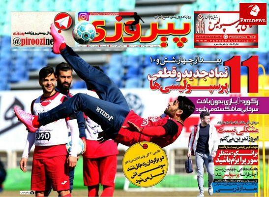 کی روش بازهم ایران را ترک کرد/روزنامه های ورزشی