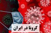 آخرین آمار کرونا امروز چهارشنبه 15 بهمن / جان باختن 79 بیمار در 24 ساعت