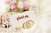 عروس و دامادها با ۳۰ میلیون تومان وام ازدواج چه کارهایی میتوانند انجام دهند؟