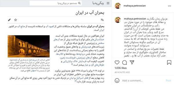 ماهایا پطروسیان به موضوع بی آبی واکنش نشان داد + عکس