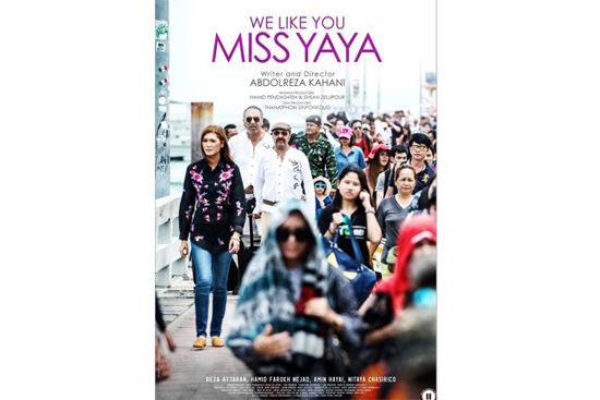 «خانم یایا» جمعه به سینماها میآید
