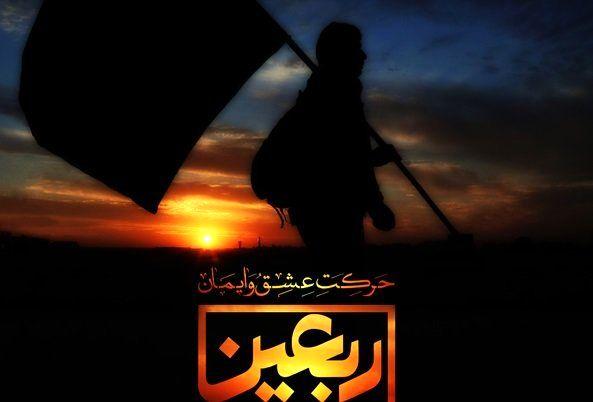 ویژه برنامههای رسانه ملی در روز اربعین حسینی