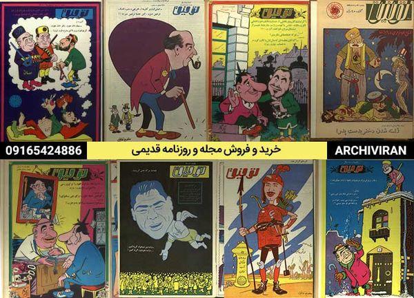 خرید و فروش مجله و روزنامه قدیمی دوره کامل توفیق
