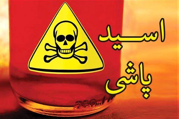 اسیدپاشی هولناک در کرمانشاه