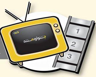 جشنواره تلویزیونی مستند در ایستگاه پایانی