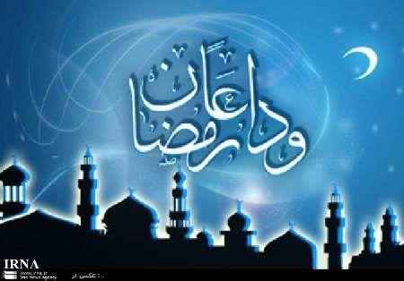 آیین های وداع با رمضان در اردبیل