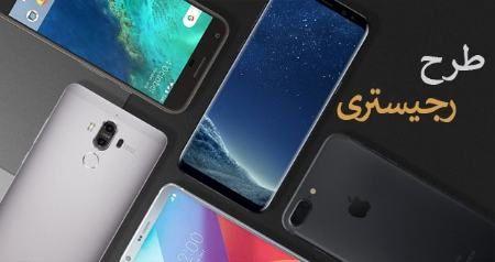 حذف رجیستری موبایل از مبادی ورودی از هفته آینده