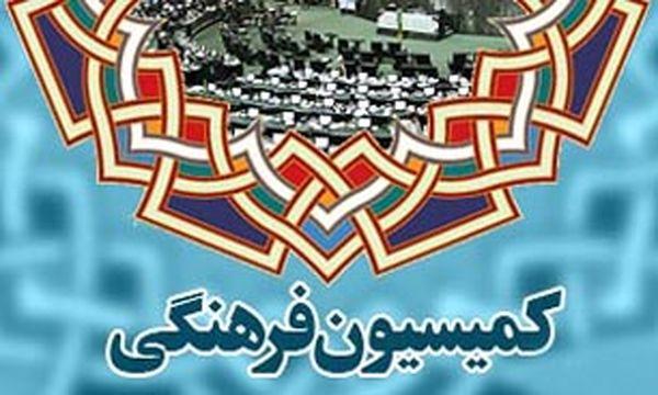 عضویت 11 نماینده در کمیسیون فرهنگی