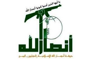 واکنش انصارالله یمن به جنایت آمریکا در سوریه