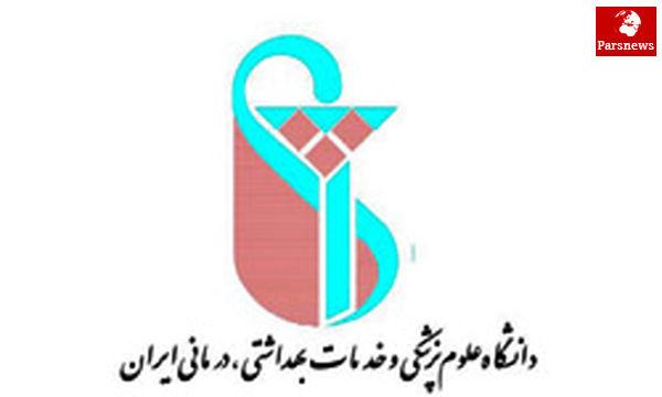 ماجرای دانشگاهی که «ایران» ماند