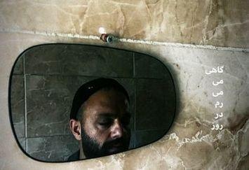 آینه خاص خانه صابر ابر+عکس