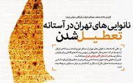 """نانوایی های تهران در آستانه تعطیل شدن/ دولت """"نان"""" مردم را آجر کرد/ کارگروه تنظیم بازار مثل همیشه دیر رسید +سند"""
