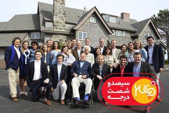 خاندان «بوش» مهمان تلویزیون ایران