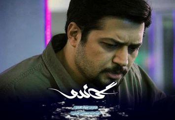 پیام پندار اکبری برای طرفداران گاندو
