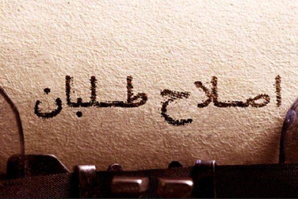 ابهام دربرگزاری شورای عالی اصلاحطلبان