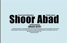 فیلم «شورآباد» آماده نمایش
