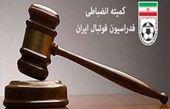 جریمه باشگاه سپاهان در آستانه دیدار با پرسپولیس