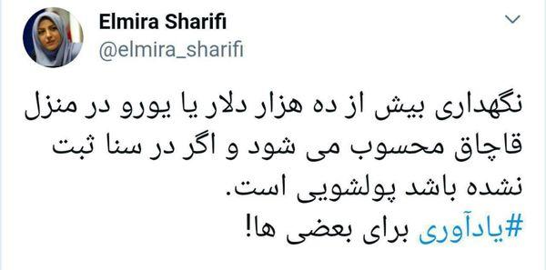 توییت جنجالی المیرا شریفیمقدم برای آقای نماینده مجلس
