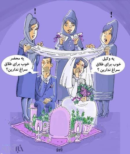 کاریکاتور جدیدترین نوع طلاق در کشور