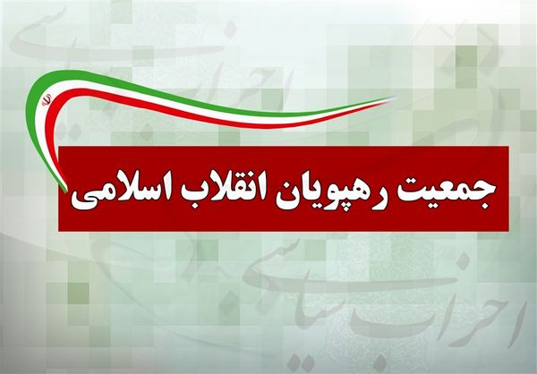 برگزاری کنگره جمعیت رهپویان با حضور جلیلی، رضایی و حجت الاسلام رحیمیان