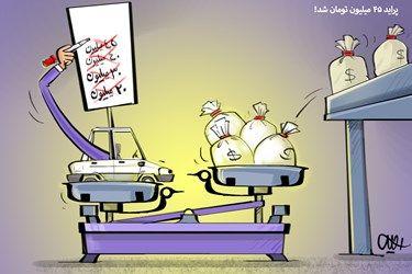 کاریکاتور:پراید 45 میلیون تومان شد! /پراید کیلو چند آخه!؟