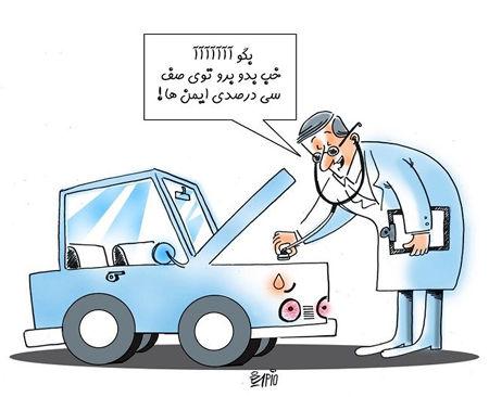 کاریکاتور اینم خودروهای 30درصدی داخلی!