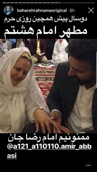 عکس از مراسم عقد بهاره رهنما و همسرش