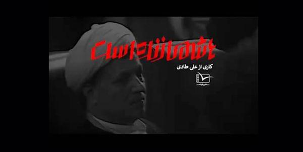 شرط عجیب مسئولان دانشگاه تهران برای اکران مستند « هاشمی زنده است»!