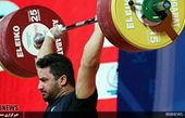 درخشش بیرانوند در پیکارهای وزنه برداری قهرمانی آسیا