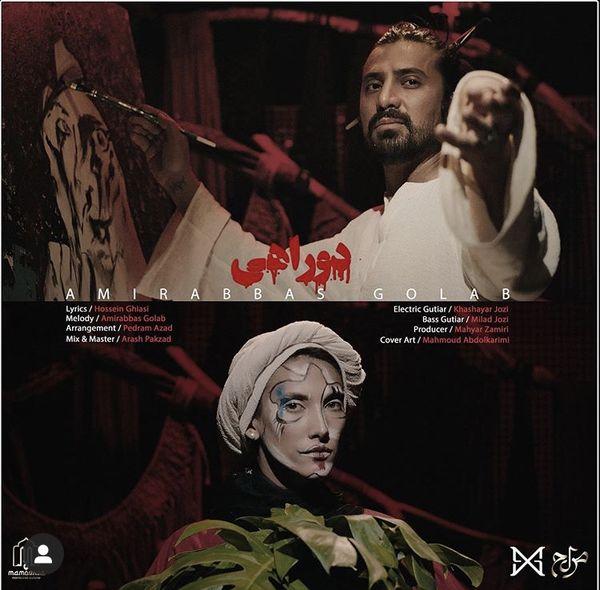 موزیک ویدیو جدید امیرعباس گلاب منتشر شد + عکی