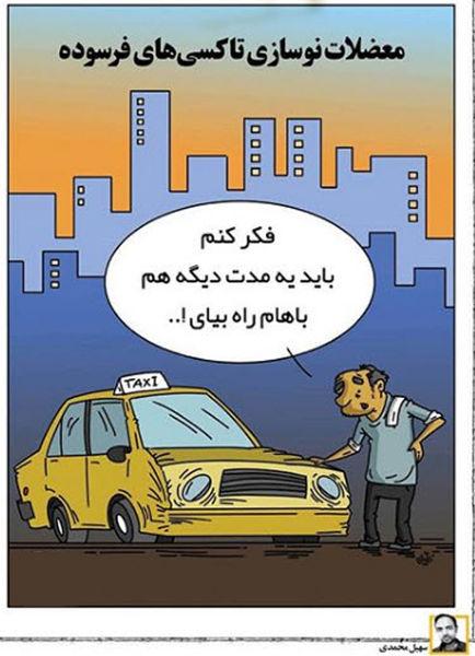 کاریکاتور تاکسی های فرسوده