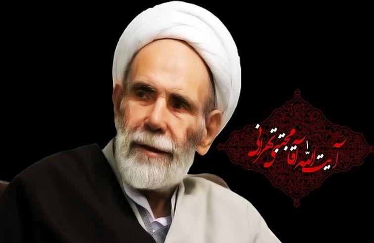نکته اخلاقی مرحوم آیتالله مجتبی تهرانی+ صوت