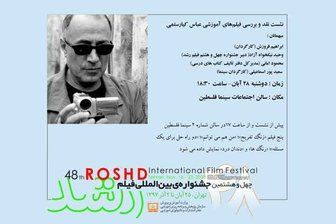 نمایش فیلمهای آموزشی کیارستمی در جشنواره «رشد»