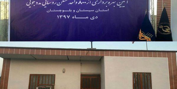 خانهدار شدن ۸۰۰ مددجوی کمیته امداد در سیستان و بلوچستان