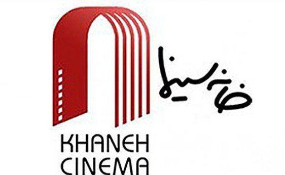 شفافیت سازمان سینمایی اختلاف حساب میلیاردی وزارت ارشاد و خانه سینما را مشخص کرد