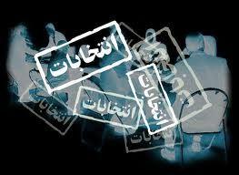 """لیست شورای شهر"""" ائتلاف رویش"""" نهایی شد+اسامی"""