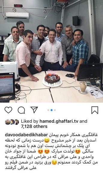 تولد مجری شبکه خبر به صورت کاملا اداری+عکس