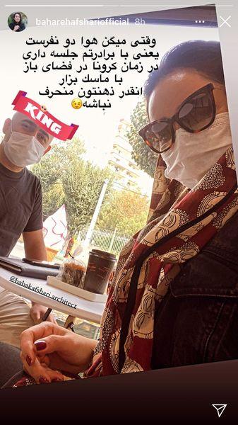 جلسه کاری بهاره افشاری و برادرش + عکس