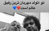 سامان سالور در کنار مادر جانش